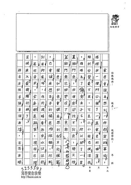 101W4206李孟真 (2)