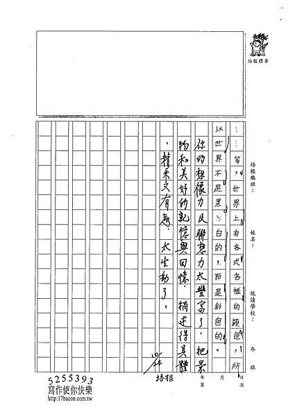 101W4206李孟真 (3)