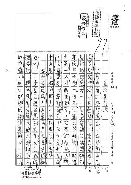 101W4206胡育豪 (1)