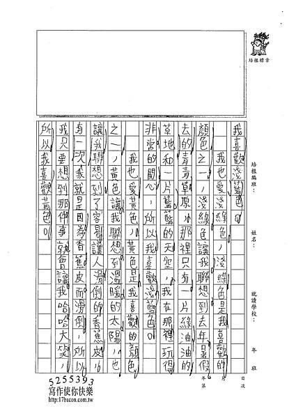 101W4206胡育豪 (2)