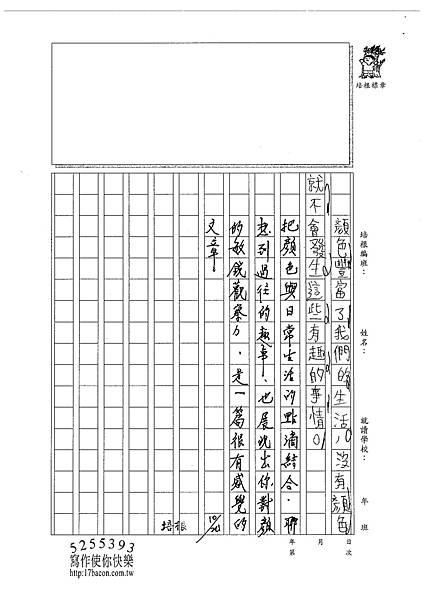101W4206胡育豪 (3)