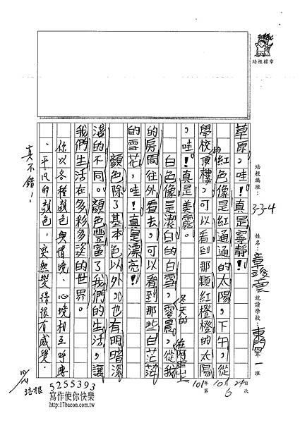 101W4206章竣雲 (2)