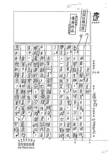 101W4206盧愛群 (1)