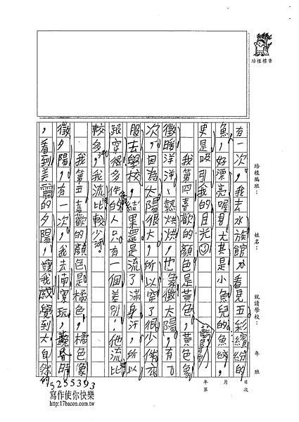 101W4206盧愛群 (2)