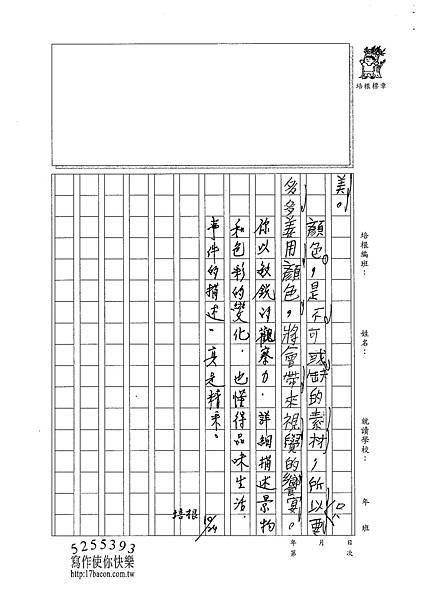 101W4206盧愛群 (3)