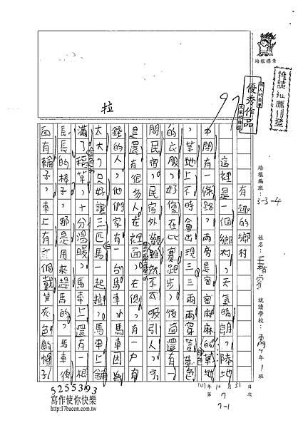 101W4207王楷睿 (1)