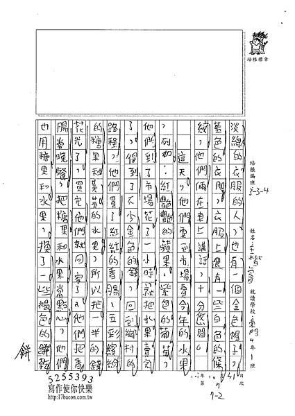 101W4207王楷睿 (2)