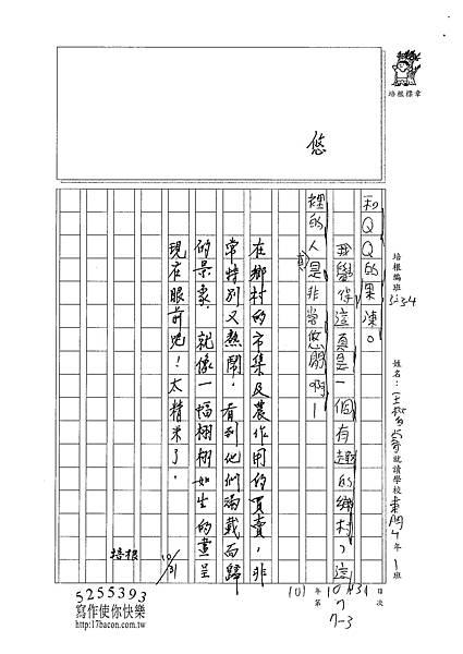 101W4207王楷睿 (3)