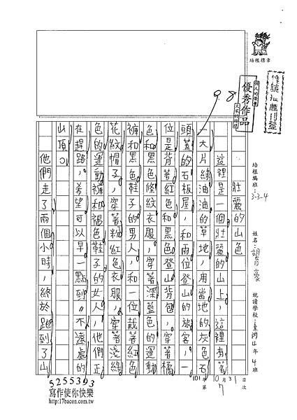 101W4207胡育豪 (1)