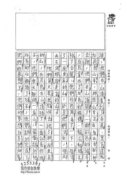 101W4207胡育豪 (2)