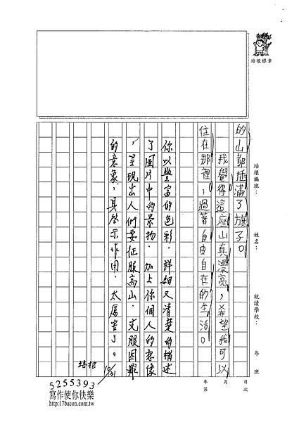 101W4207胡育豪 (3)