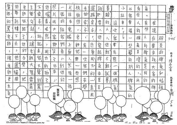 101W5206陳品睿 (1)