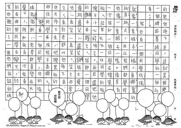 101W5206陳品睿 (2)