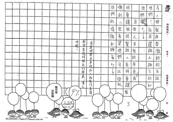 101W5206陳品睿 (3)