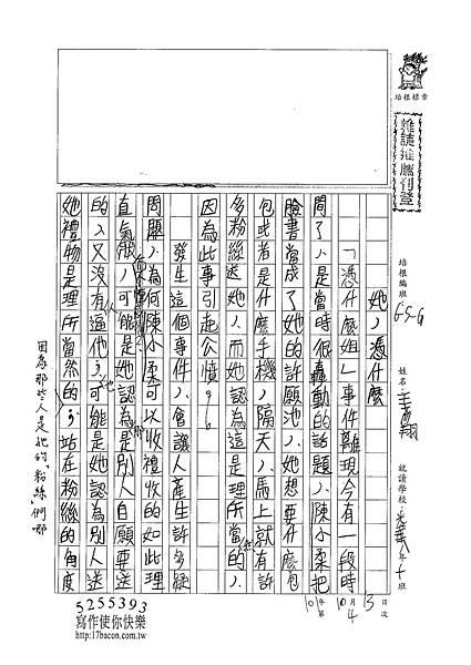 101WG204王彥翔 (1)