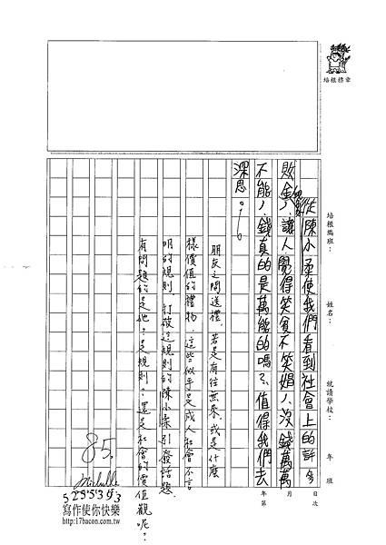 101WG204王彥翔 (3)