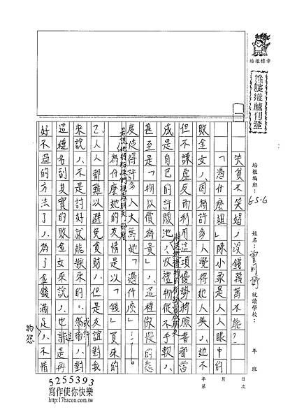 101WG204曾昀婷 (1)