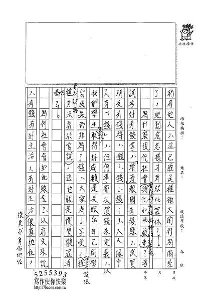 101WG204曾昀婷 (2)