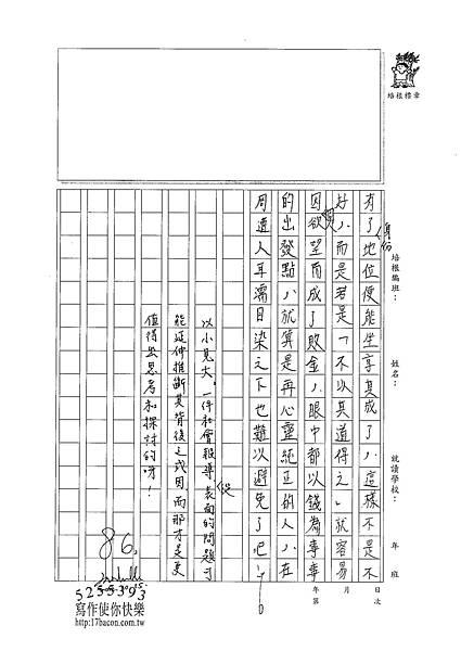 101WG204曾昀婷 (3)