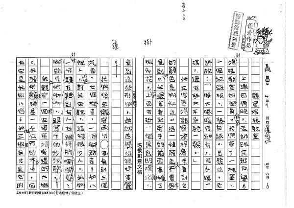 101W3208陳淳仁 (1)
