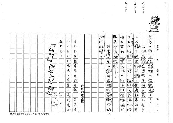 101W3208陳淳仁 (2)