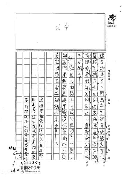 101W3206王于晏 (2)