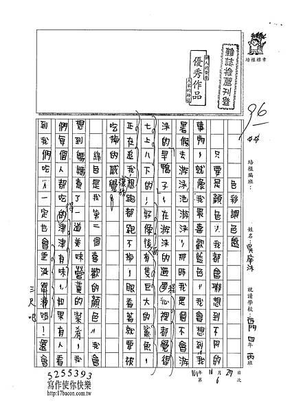 101W4206吳庠沐 (1)