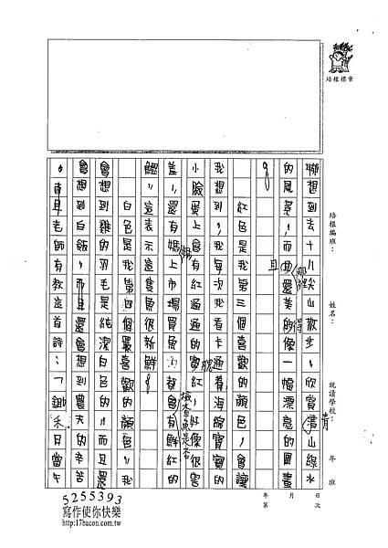 101W4206吳庠沐 (2)