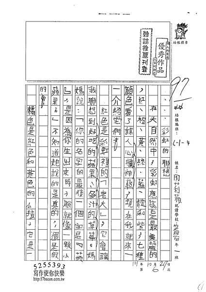 101W4206周莉蘋 (1)