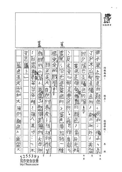 101W4206周莉蘋 (2)