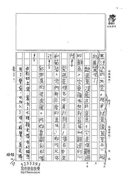 101W4206周莉蘋 (3)