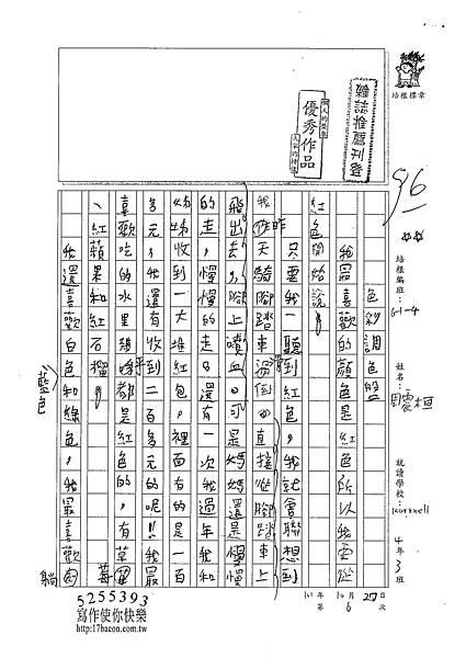 101W4206周震桓 (1)