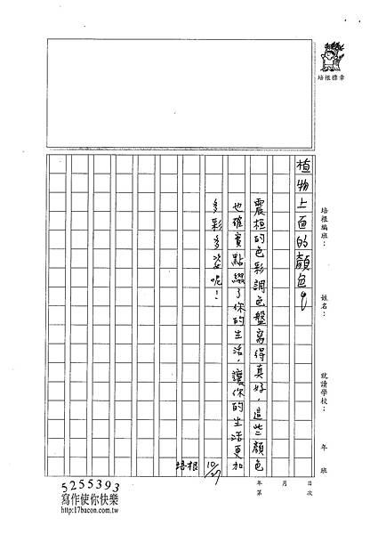 101W4206周震桓 (3)