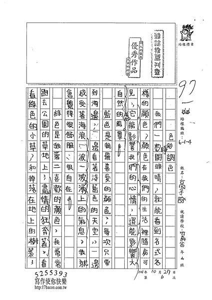 101W4206高子詠 (1)