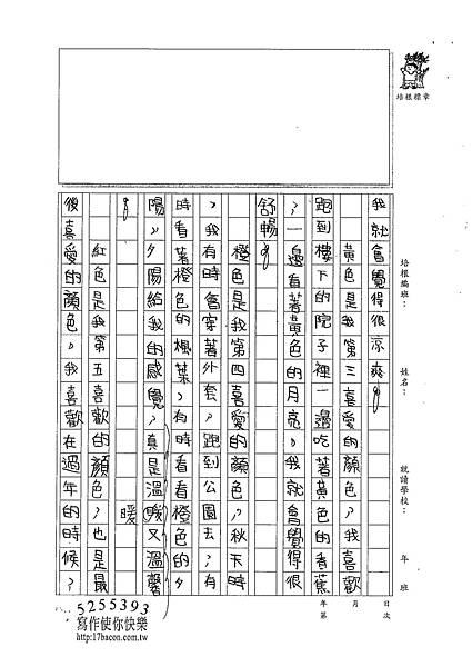 101W4206高子詠 (2)
