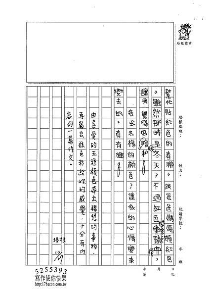 101W4206高子詠 (3)