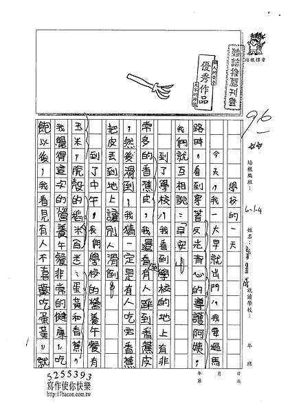 101W4206郭昱成 (1)