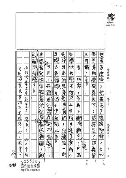 101W4206郭昱成 (2)