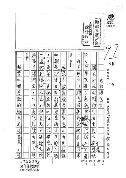 101W4206黃巧蓁 (1)