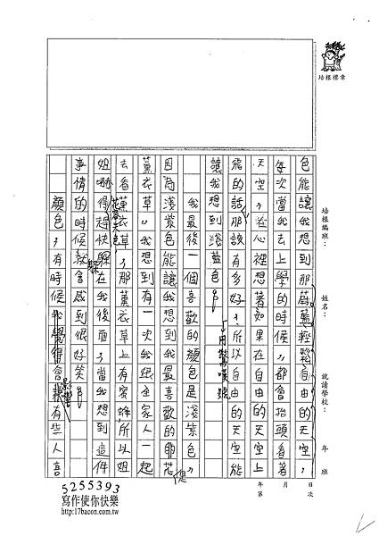 101W4206黃巧蓁 (2)