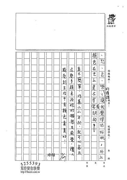 101W4206黃巧蓁 (3)
