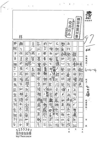 101W4206柯彥宇 (1)
