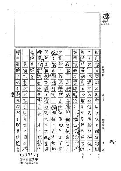101W4206柯彥宇 (2)
