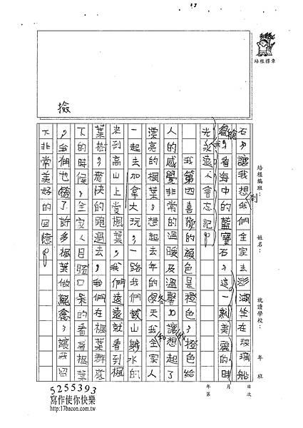 101W4206柯彥宇 (3)