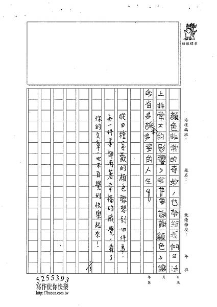 101W4206柯彥宇 (4)