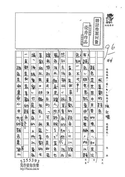 101W4206陳立曦 (1)