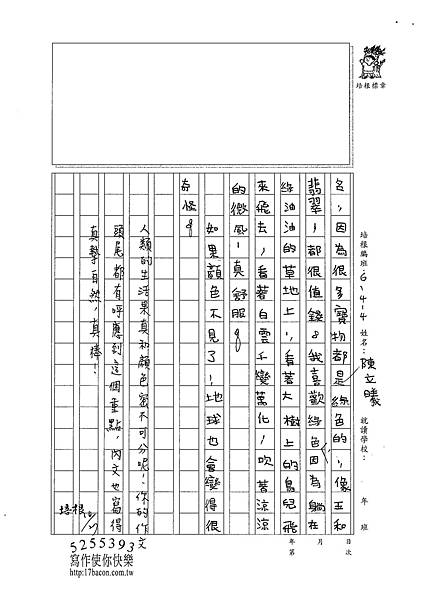 101W4206陳立曦 (2)