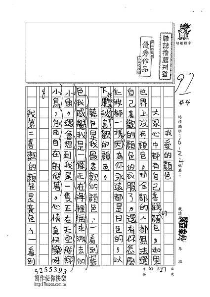 101W4206李亞綸 (1)