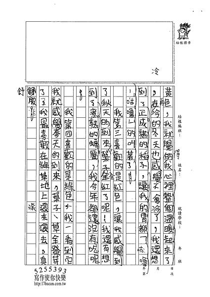 101W4206李亞綸 (2)