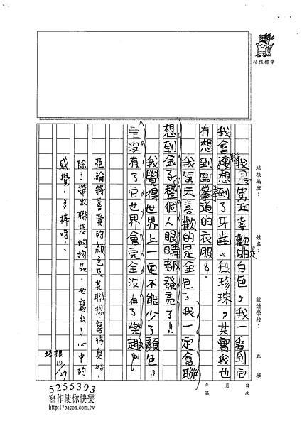 101W4206李亞綸 (3)